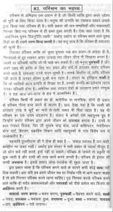 sample essay on the importance of hard work in hindi
