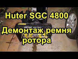 Huter SGC 4800. Замена <b>ремня</b> - YouTube