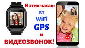 Смарт часы 4G с видеозвонком <b>Smart Baby Watch</b> FA28 - YouTube