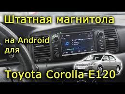 <b>Штатная магнитола</b> на Android для <b>Toyota</b> Corolla E120 - YouTube