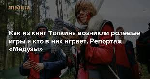 Это не Россия, это Средиземье Как из книг Толкина возникли ...