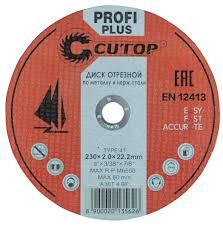 <b>Круг отрезной CUTOP</b> 230х1.8х22 Profi Plus 40000т, купить по ...