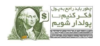 Image result for چگونه ثروتمند شویم
