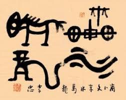 Image result for 車如流水,馬如游龍