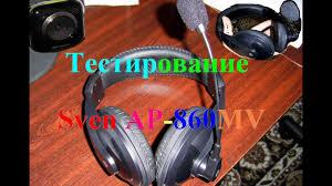 <b>Наушники SVEN AP-860MV</b> (Обзор, тестирование звука) - YouTube