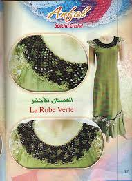موديلات قندورة للبيت عصرية من مجلة انفال للخياطة الجزائرية قنادر دار Images?q=tbn:ANd9GcSOqxb5RVpwxap_-jV2xNSftHWejL-wrxxONDTiFuqeBvNbJuNE