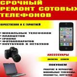 Ремонт сотовых телефонов Чебоксары   ВКонтакте