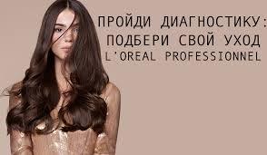 <b>Краски для</b> волос <b>Loreal Professionnel</b>