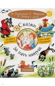 """Книга: """"Сказки за пять минут"""" - <b>Маршак</b>, <b>Успенский</b>, Остер. Купить ..."""