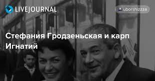 Стефания Гродзеньская и карп Игнатий: uborshizzza — LiveJournal