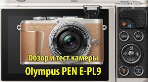 <b>Olympus PEN E</b>-<b>PL9</b> - обзор и тест - YouTube