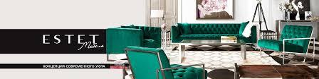 Пуфы, банкетки, <b>стулья</b>, кровати • <b>ESTET</b> Мебель | ВКонтакте