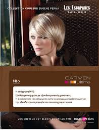 <b>Carmen Ultime</b> Super Eclaircissante No... - <b>Eugene</b> Perma Greece ...