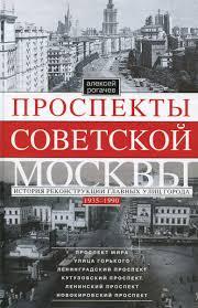 """Книга """"<b>Проспекты советской</b> Москвы. История реконструкции ..."""