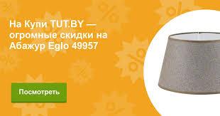 Купить Абажур Eglo 49957 в Минске с доставкой из интернет ...