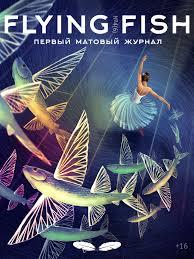 <b>Flying</b> Fish | Май 2015 by «<b>Flying</b> Fish» - issuu