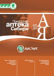 Природная аптека Сибири от А до Я by ARGO&ZASN - issuu