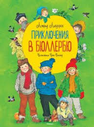 "<b>Книга</b>: ""<b>Приключения в</b> Бюллербю"" - Астрид Линдгрен. Купить ..."