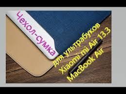 <b>Чехол</b> для ультрабука <b>Xiaomi Mi</b> Air <b>13.3</b> and MacBook Air ...