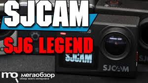 <b>SJCAM SJ6</b> LEGEND обзор <b>экшн</b>-<b>камеры</b>. сравнение с GoPRO ...