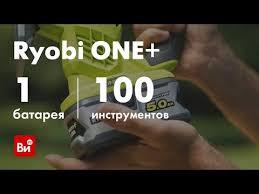 <b>Аккумуляторы Ryobi ONE+</b> (компания ВсеИнструменты.ру ...