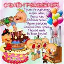 Поздравительная открытка для ребенка с днем рождения