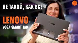 """Мультимедиа-комбайн"" <b>Lenovo Yoga Smart</b> Tab | Обзор - YouTube"