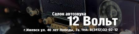 12 <b>Вольт</b> - Pandora Starline Ижевск | ВКонтакте