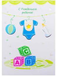 <b>Открытка ручной работы</b> С рождением ребенка кубики GEN ...