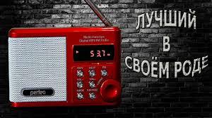 Обзор радиоприемника <b>Perfeo</b> Sound Ranger PF SV922. Не ...