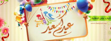 صور اغلفه فيس بوك للعيد
