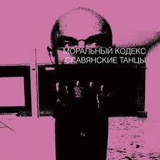 <b>Славянские</b> танцы — <b>Моральный кодекс</b>. Слушать онлайн на ...