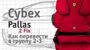 <b>Автокресло Cybex Pallas 2-Fix</b>