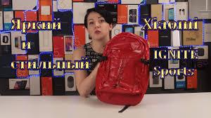 Обзор <b>рюкзака IGNITE Sports</b> - вместительный и яркий - YouTube