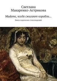 <b>Светлана Макаренко</b>-<b>Астрикова</b>, <b>Madame, когда</b> сжигают ...