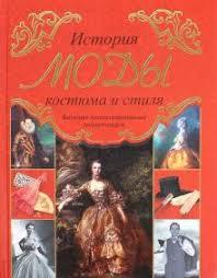 """Книга: """"<b>История</b> моды, костюма и стиля"""" - <b>Светлана Попова</b> ..."""