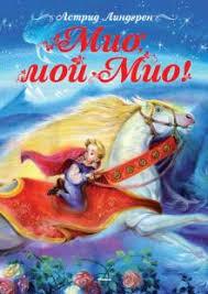 "Книга: ""<b>Мио</b>, <b>мой</b> Мио!"" - Астрид <b>Линдгрен</b>. Купить книгу, читать ..."