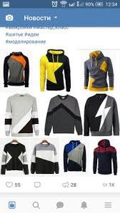 спорт одежда: лучшие изображения (22) в 2018 г. | Jacket, Outfits ...