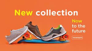 Официальный интернет-магазин обуви JOG DOG. Коллекция ...