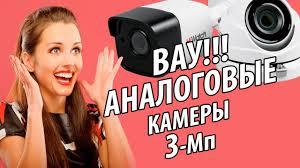 Ура! <b>Аналоговые камеры</b> наблюдения - 3 мегапикселя HD-TVI ...