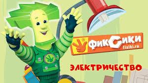 <b>Фиксики</b> - <b>Электричество</b> (все серии подряд) / Fixiki - cartoons for ...