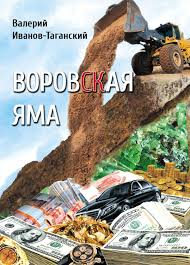 Купить <b>Воровская яма</b> (сборник) в интернет-магазине OZON.ru