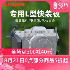 Jinma Fuji Camera X-T4 L type quick release plate <b>XT3</b> XT4 ...