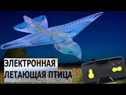 Электронная летающая птица Обзор + ПОЛЕТ Taibao Flapping ...