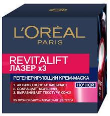 <b>Крем</b>-маска L'Oreal Paris Revitalift Лазер х3 <b>регенерирующий</b> ...