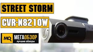 <b>Street Storm</b> CVR-N8210W обзор <b>видеорегистратора</b>
