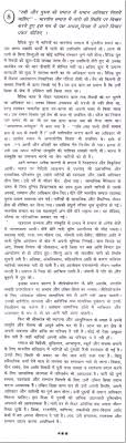 essay on the ldquo equal right of men and women in the society rdquo in hindi