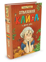 Отважная Кайса и другие дети Издательство <b>Махаон</b> 2472822 в ...