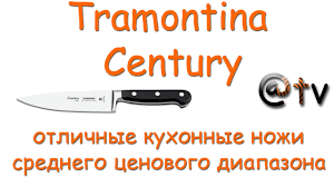 <b>Tramontina Century</b>. My IMHO...Отличные кухонники! - YouTube