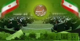 Image result for مجلس شورای اسلامی